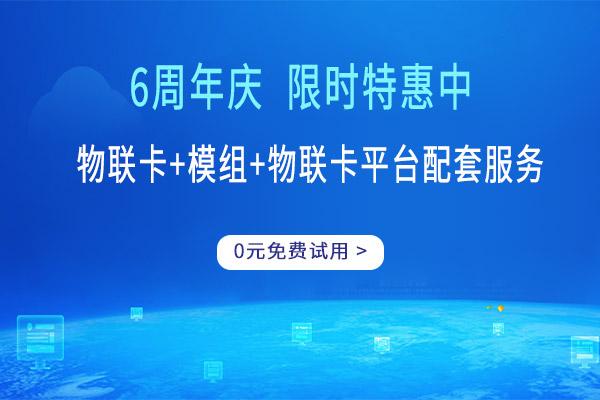 <b>物联网卡激活(联通物联网卡怎么激活)</b>